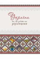 Україна. Все що робить нас українцями