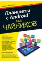 Планшеты с Android для чайников, 2-е издание