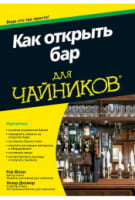 Как открыть бар для чайников