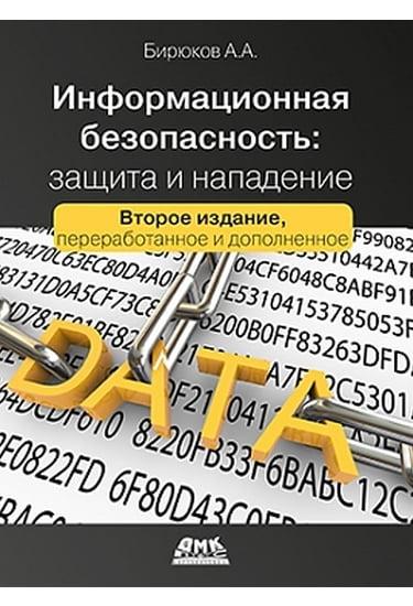 Информационная безопасность. Защита и нападение - фото 1