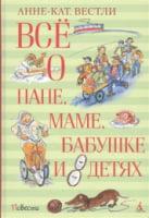Всё о папе, маме, бабушке и 8 детях