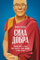 Сила добра. Далай Лама о том, как сделать свою жизнь и мир лучше
