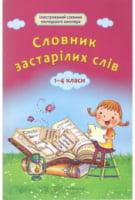 Словник застарілих слів для 1-4 класів