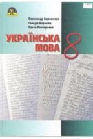 Українська мова, 8 кл