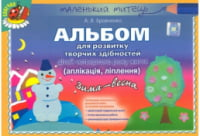 Альбом для розвитку твор. здібностей малюка. Зима-весна. (аплік. ліплення.) Для дітей 4-го року життя 2016