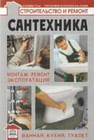 Сантехника: монтаж, ремонт, эксплуатация