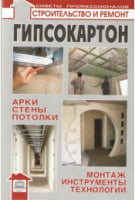 Гипсокартон: арки, стены, потолки; монтаж, инструменты, технологии