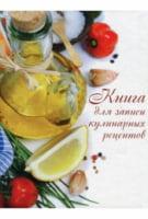 Книга для записи кулинарных рецептов кн. 4