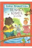 Велика книга казок - Софья Прокофьева