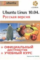 Ubuntu Linux 10.04: русская версия: официальный дистрибутив + учебный курс (+CD)