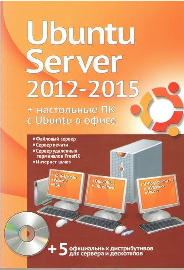 Ubuntu+Server+2012-2015+%2B+%D0%BD%D0%B0%D1%81%D1%82%D0%BE%D0%BB%D1%8C%D0%BD%D1%8B%D0%B5+%D0%9F%D0%9A+%D1%81+Ubuntu+%D0%B2+%D0%BE%D1%84%D0%B8%D1%81%D0%B5+%28%2B+DVD-ROM%29 - фото 1