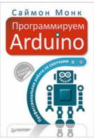 Программируем Arduino. Профессиональная работа со скетчами