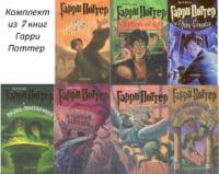 Комплект из 7 книг. Гарри Поттер на русском языке