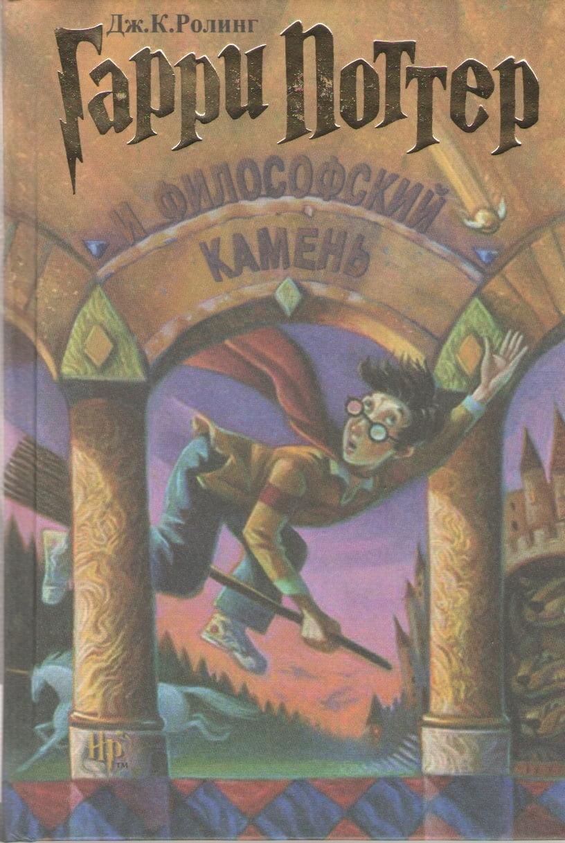 Книга Комплект из 7 книг. Гарри Поттер на русском языке ...