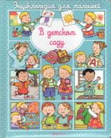 Энциклопедия для малышей. В детском саду