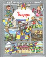 Энциклопедия для малышей. Рыцари