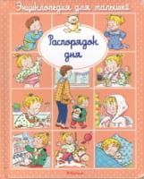 Энциклопедия для малышей. Распорядок дня