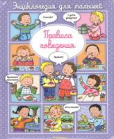 Энциклопедия для малышей. Правила поведения