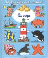 Энциклопедия для малышей. На море