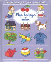 Энциклопедия для малышей. Мир вокруг тебя
