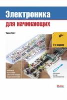 Электроника для начинающих, 2-е изд.