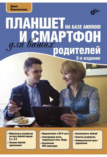 Планшет и смартфон на базе Android для ваших родителей, 2-е изд. - фото 1