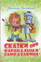 Сказки про Карандаша и Самоделкина
