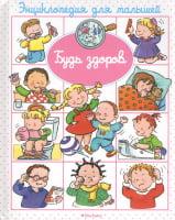 Энциклопедия для малышей. Будь здоров