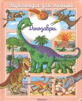 Энциклопедия для малышей. Динозавры