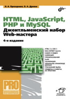 HTML, JavaScript, PHP и MySQL. Джентльменский набор Web-мастера. 4 изд.