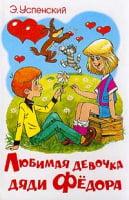 Любимая девочка дяди Фёдора. Успенский