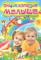 Энциклопедия малыша (64 стр.)