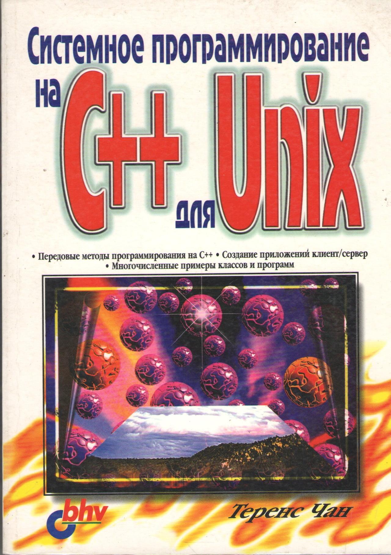 Системное программирование на C++ для Unix - фото 1