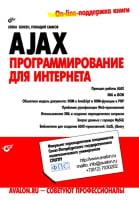 AJAX. Программирование для интернета (+CD)