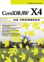 CorelDRAW X4 на примерах