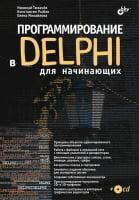 Программирование в Delphi для начинающих (+CD)