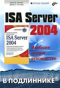 ISA+Server+2004++%D0%92+%D0%BF%D0%BE%D0%B4%D0%BB%D0%B8%D0%BD%D0%BD%D0%B8%D0%BA%D0%B5 - фото 1