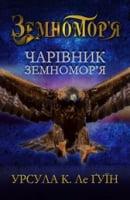Чарівник земномор'я. Книга перша