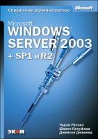 Microsoft Windows Server 2003 + SP1 і R2. Довідник адміністратора