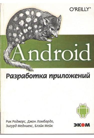 Android. Разработка приложений - фото 1