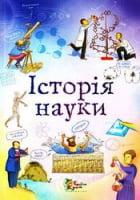 Історія науки
