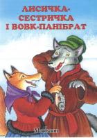 Лисичка - сестричка i Вовк - панiбрат