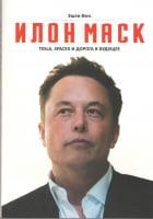 Илон Маск. Tesla, SpaceX и дорога в будущее. 2-е издание, исправленное (мягкая)