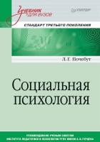 Социальная психология. Учебник для вузов. Стандарт третьего поколения