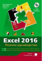 Excel 2016. Полное руководство + виртуальный DVD (7 обучающих курсов)