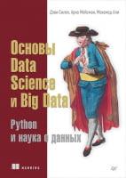 Основи Data Science і Big Data. Python і наука про даних
