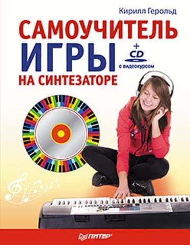 Самоучитель игры на синтезаторе (+CD c видеокурсом) - фото 1