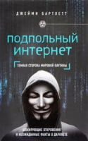 Civ Подпольный интернет. Кто скрывается в цифровом подполье