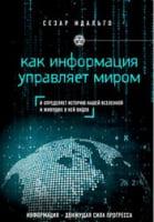 Civ Як інформація керує світом