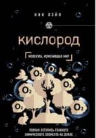 Civ Кислород. Молекула, изменившая мир